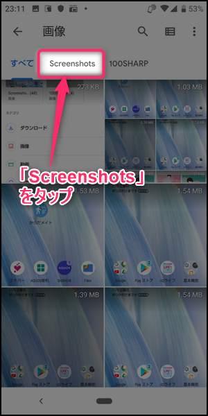 [AQUOS sense 3] Explique comment prendre des captures d'écran et enregistrer des destinations